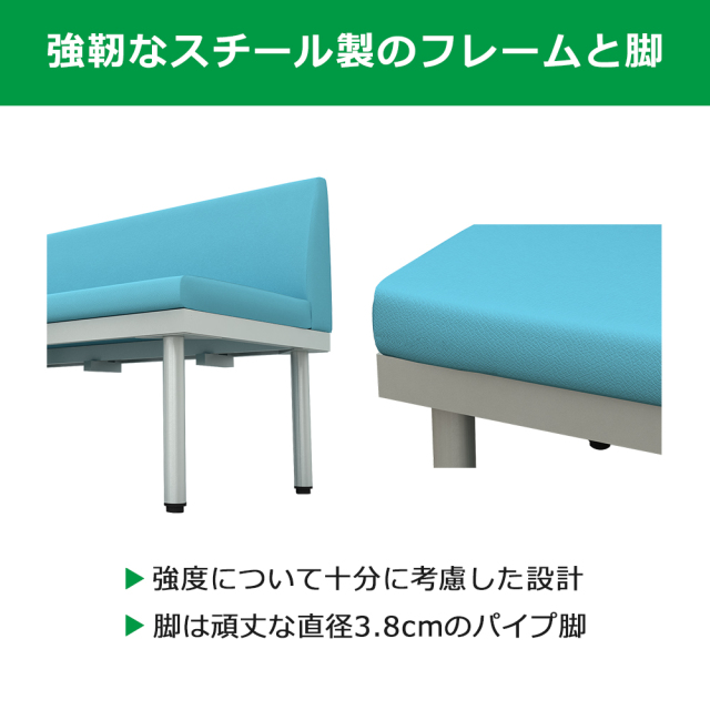 bcf_bcl_1.jpg ベンチ スチール製のフレームと脚