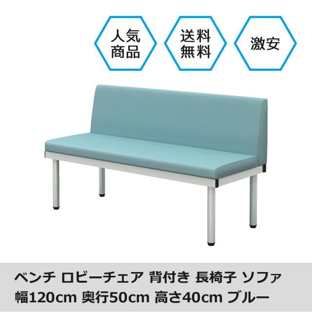 bcl-1250-bl.jpg ベンチ 背付きベンチ 背付ベンチ 120cm ブルー メイン画像