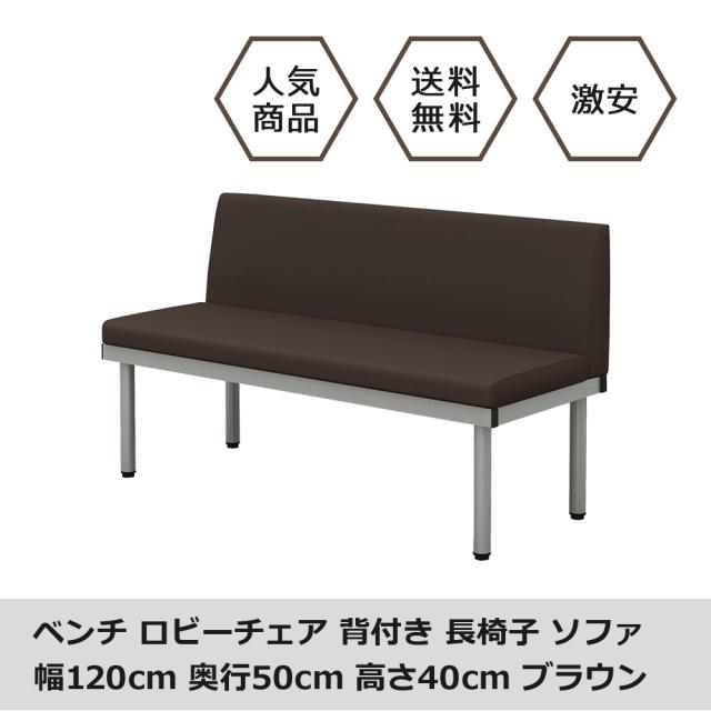 bcl-1250-br.jpg ベンチ 背付きベンチ 背付ベンチ 120cm ブラウン メイン画像