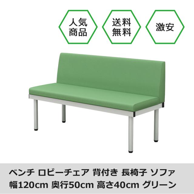 bcl-1250-gr.jpg ベンチ 背付きベンチ 背付ベンチ 120cm グリーン メイン画像