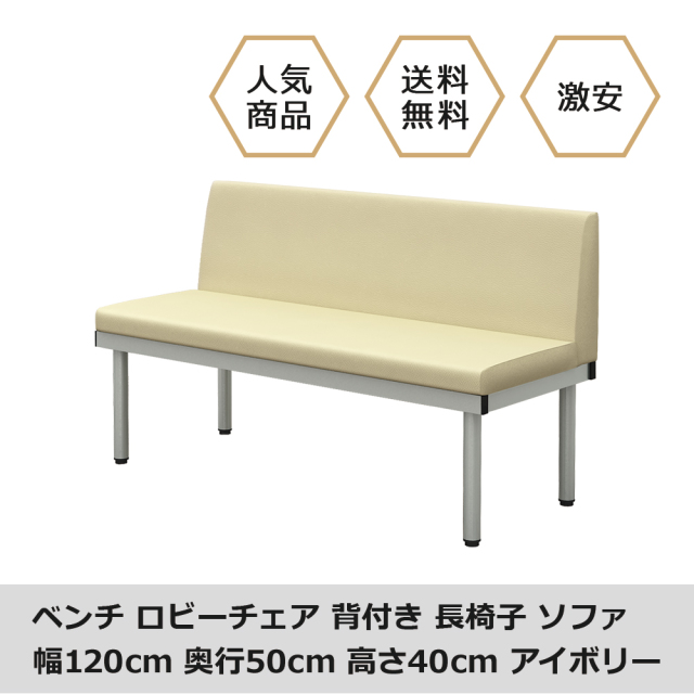 bcl-1250-iv.jpg ベンチ 背付きベンチ 背付ベンチ 120cm アイボリー メイン画像