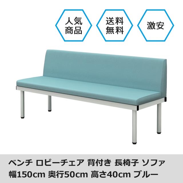 bcl-1550-bl.jpg ベンチ 背付きベンチ 背付ベンチ 150cm ブルー メイン画像
