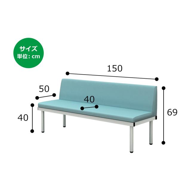 bcl-1550-bl_size.jpg ベンチ 背付きベンチ 背付ベンチ 150cm ブルー サイズ 寸法