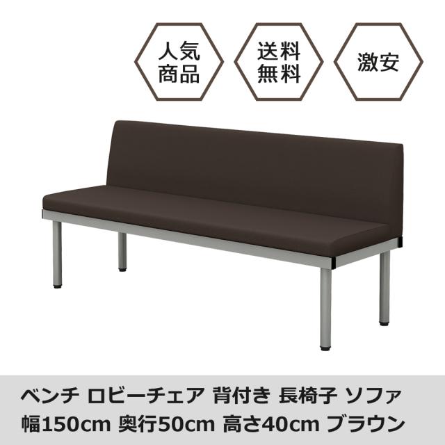 bcl-1550-br.jpg ベンチ 背付きベンチ 背付ベンチ 150cm ブラウン メイン画像