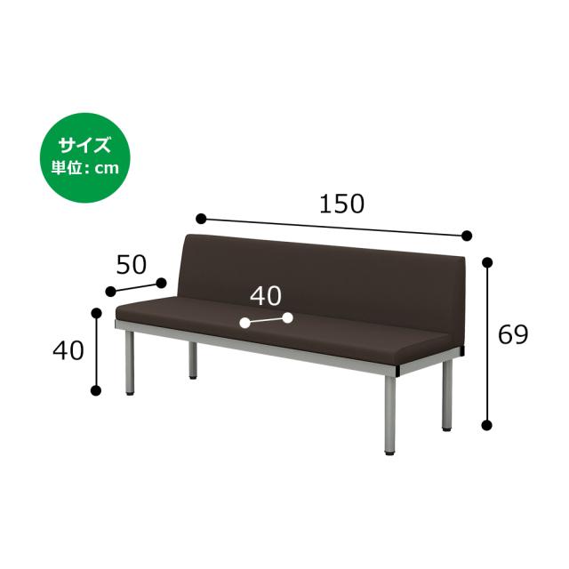 bcl-1550-br_size.jpg ベンチ 背付きベンチ 背付ベンチ 150cm ブラウン サイズ 寸法