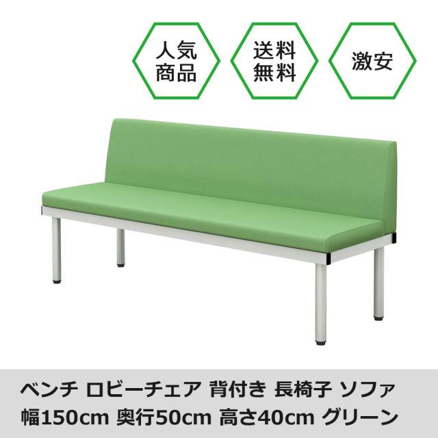 bcl-1550-gr.jpg ベンチ 背付きベンチ 背付ベンチ 150cm グリーン メイン画像
