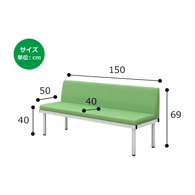bcl-1550-gr_size.jpg ベンチ 背付きベンチ 背付ベンチ 150cm グリーン サイズ 寸法