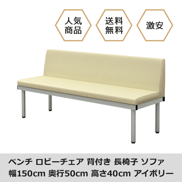 bcl-1550-iv.jpg ベンチ 背付きベンチ 背付ベンチ 150cm アイボリー メイン画像
