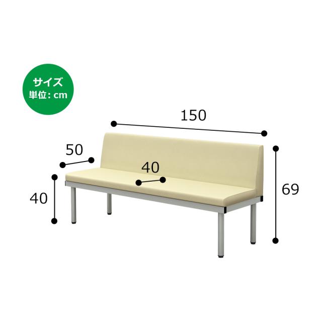 bcl-1550-iv_size.jpg ベンチ 背付きベンチ 背付ベンチ 150cm アイボリー サイズ 寸法