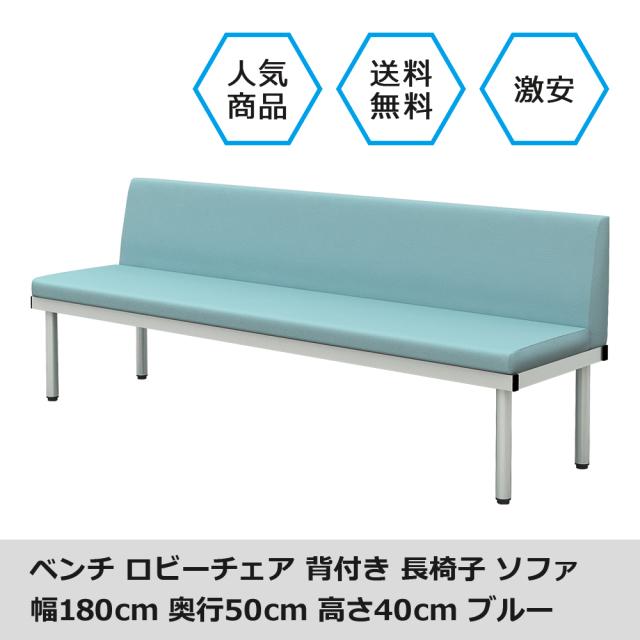 bcl-1850-bl.jpg ベンチ 背付きベンチ 背付ベンチ 180cm ブルー メイン画像