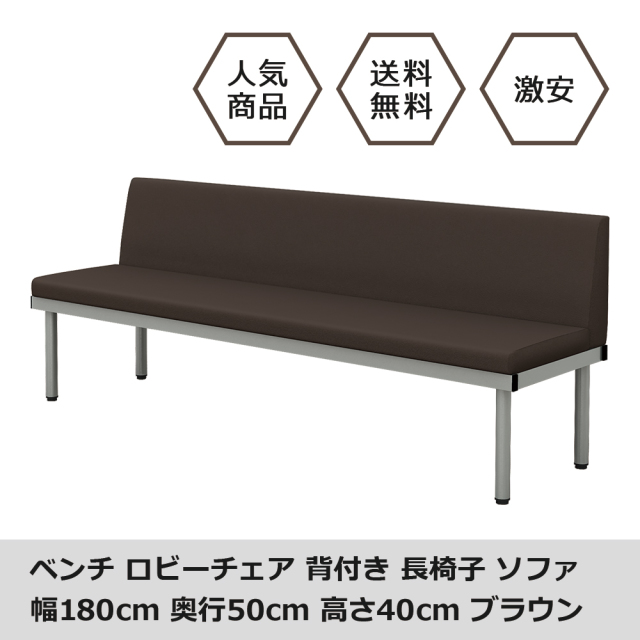 bcl-1850-br.jpg ベンチ 背付きベンチ 背付ベンチ 180cm ブラウン メイン画像