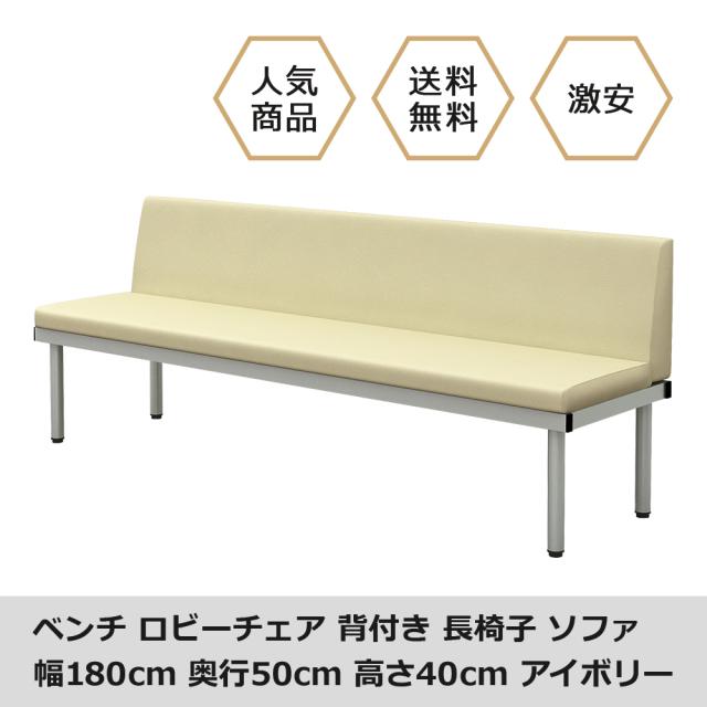 bcl-1850-iv.jpg ベンチ 背付きベンチ 背付ベンチ 180cm アイボリー メイン画像