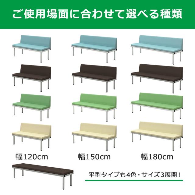 bcl_1.jpg ベンチ 背付きベンチ 背付ベンチ カラー 4色 サイズ 種類 展開