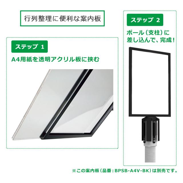 bpf-890_6.jpg ベルトパーテーション 案内板 A4 別売 オプション