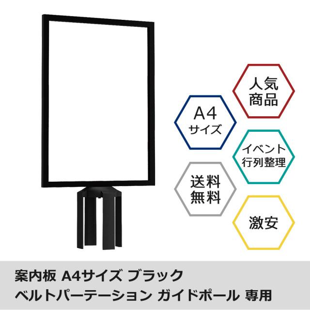 bpsb-a4v-bk.jpg ベルトパーテーション 案内板 A4 メイン画像 BPF-890 BPU-890