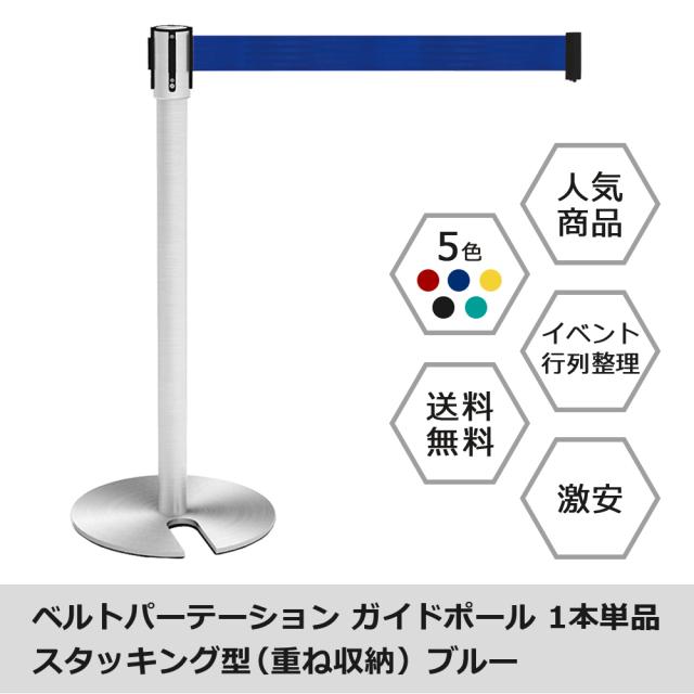 bpu-890-bl.jpg ベルトパーテーション メイン画像 ブルー 1本単品 スタッキング型