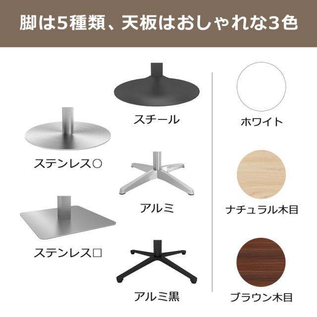 ct_3.jpg カフェテーブル legs 脚5種類 カラー3色 おしゃれ