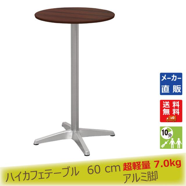 cthxa-60r-db.jpg カフェテーブル ハイタイプ トップ画像 サムネイル