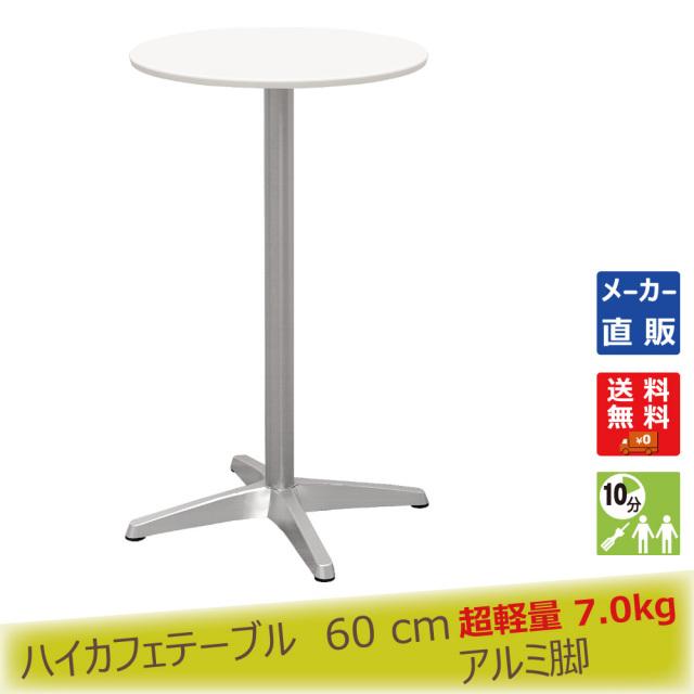 cthxa-60r-wh.jpg カフェテーブル ハイタイプ トップ画像 サムネイル ホワイト