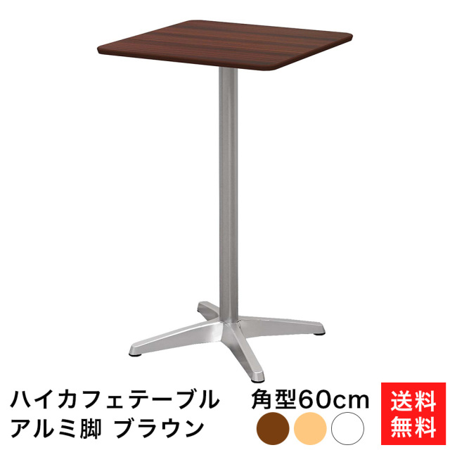 cthxa-60s-db.jpg カフェテーブル ハイタイプ トップ画像 サムネイル ブラウン