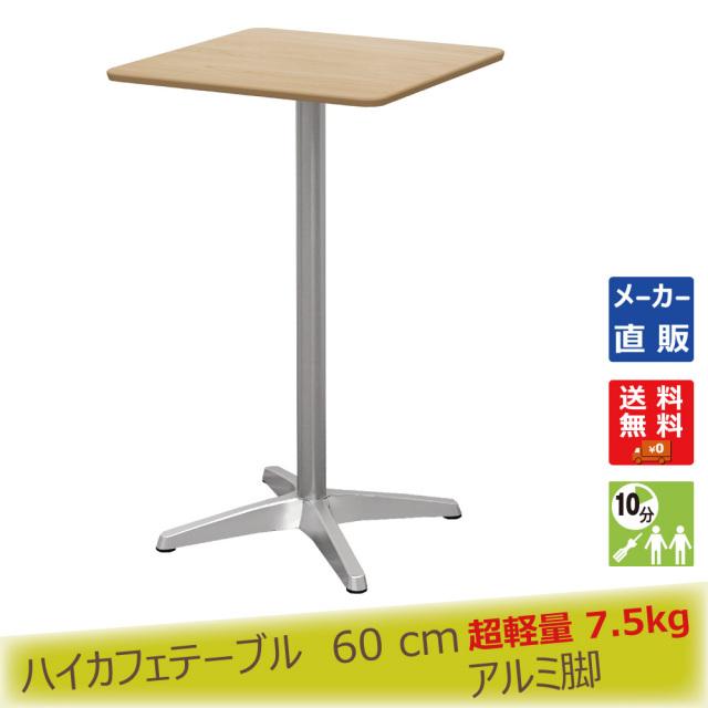 cthxa-60s-na.jpg カフェテーブル ハイタイプ トップ画像 サムネイル ナチュラル