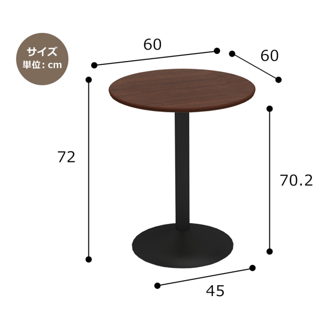 ctrr-60r-db_size.jpg カフェテーブル 60cm 丸 〇 ○ ブラウン木目 スチール脚ブラック サイズ 寸法