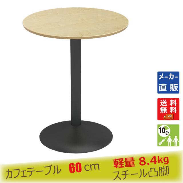 ctrr-60r-na.jpg カフェテーブル ナチュラル木目 60cm 丸 スチール脚ブラック メイン画像