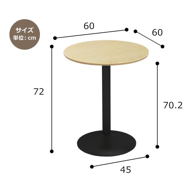 ctrr-60r-na_size.jpg カフェテーブル 60cm 丸 〇 ○ ナチュラル木目 スチール脚ブラック サイズ 寸法
