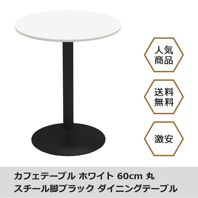 ctrr-60r-wh.jpg カフェテーブル ホワイト 60cm 丸 スチール脚ブラック メイン画像