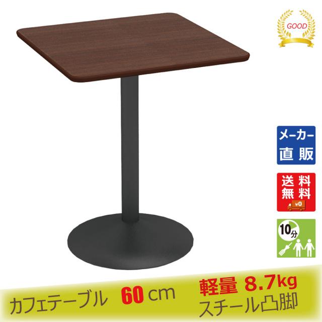 ctrr-60s-db.jpg カフェテーブル ブラウン木目 60cm 角 四角 スチール脚ブラック メイン画像