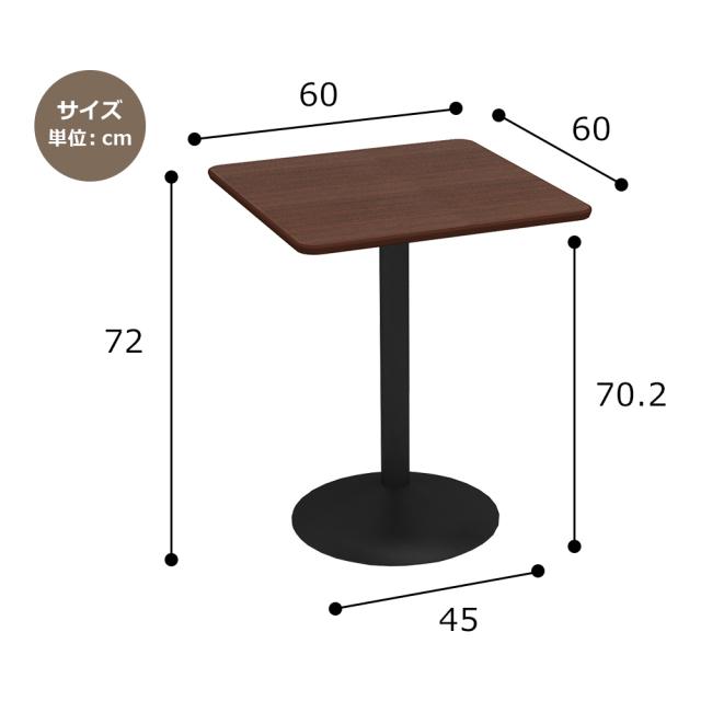 ctrr-60s-db_size.jpg カフェテーブル 60cm 角 四角 □ ブラウン木目 スチール脚ブラック サイズ 寸法