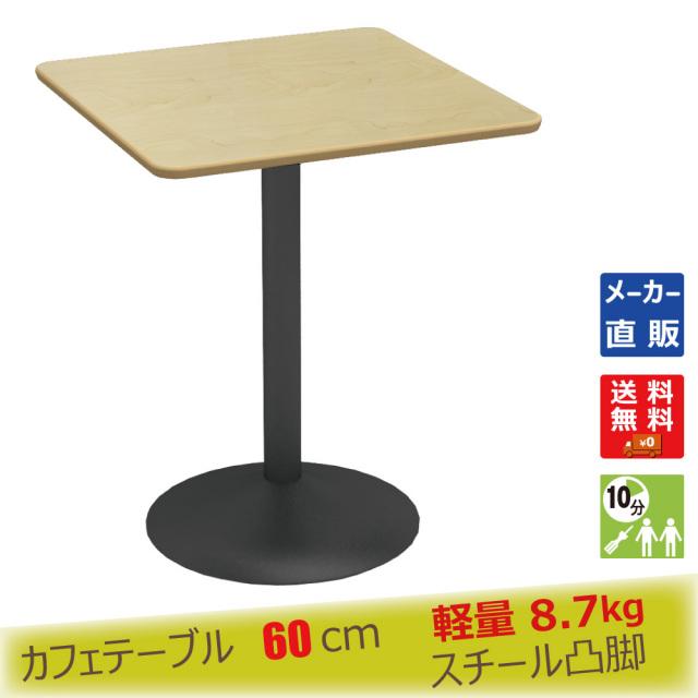 ctrr-60s-na.jpg カフェテーブル ナチュラル木目 60cm 角 四角 スチール脚ブラック メイン画像