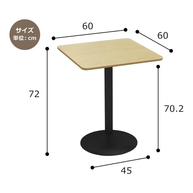 ctrr-60s-na_size.jpg カフェテーブル 60cm 角 四角 □ ナチュラル木目 スチール脚ブラック サイズ 寸法