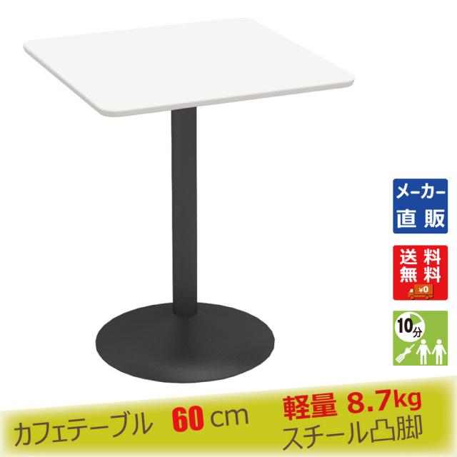 ctrr-60s-wh.jpg カフェテーブル ホワイト 60cm 角 四角 スチール脚ブラック メイン画像