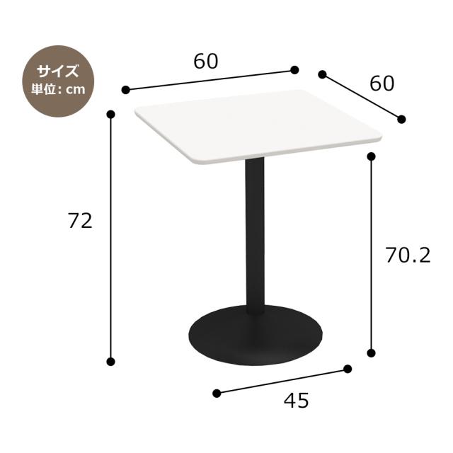 ctrr-60s-wh_size.jpg カフェテーブル 60cm 角 四角 □ ホワイト スチール脚ブラック サイズ 寸法