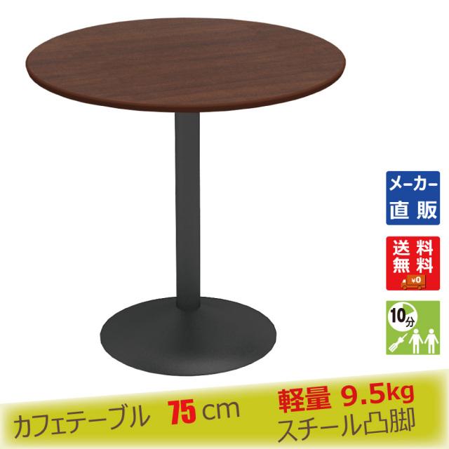ctrr-75r-db.jpg カフェテーブル ブラウン木目 75cm 丸 スチール脚ブラック メイン画像