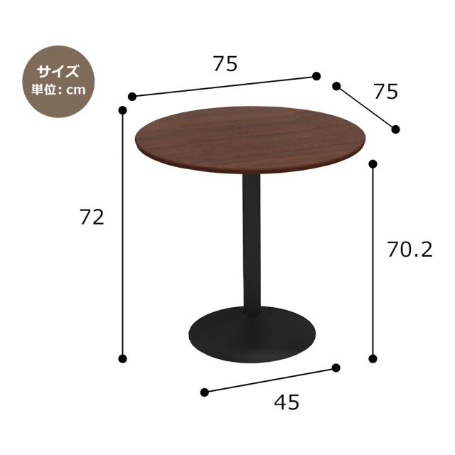 ctrr-75r-db_size.jpg カフェテーブル 75cm 丸 〇 ○ ブラウン木目 スチール脚ブラック サイズ 寸法