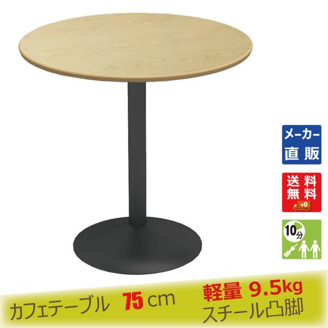 ctrr-75r-na.jpg カフェテーブル ナチュラル木目 75cm 丸 スチール脚ブラック メイン画像