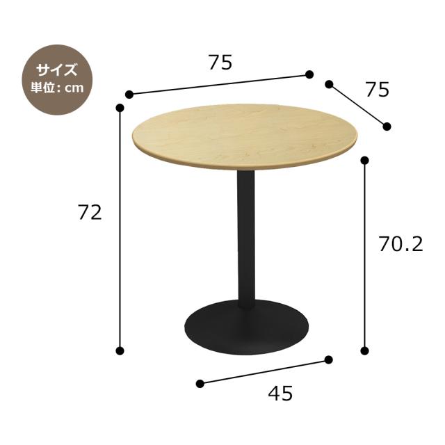 ctrr-75r-na_size.jpg カフェテーブル 75cm 丸 〇 ○ ナチュラル木目 スチール脚ブラック サイズ 寸法