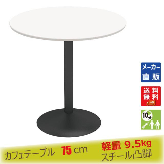 ctrr-75r-wh.jpg カフェテーブル ホワイト 75cm 丸 スチール脚ブラック メイン画像