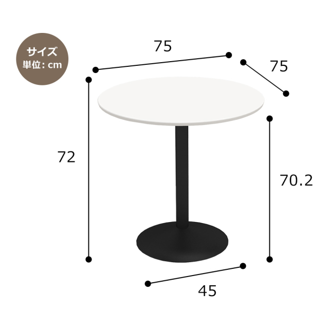 ctrr-75r-wh_size.jpg カフェテーブル 75cm 丸 〇 ○ ホワイト スチール脚ブラック サイズ 寸法