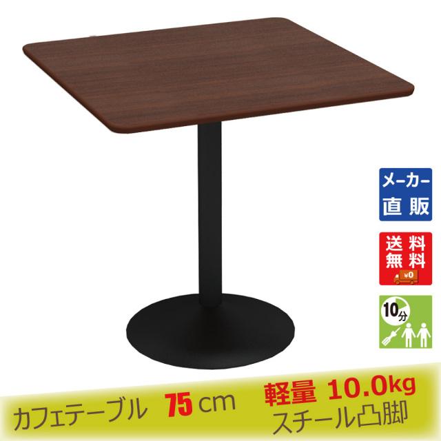 ctrr-75s-db.jpg カフェテーブル ブラウン木目 75cm 角 スチール脚ブラック メイン画像