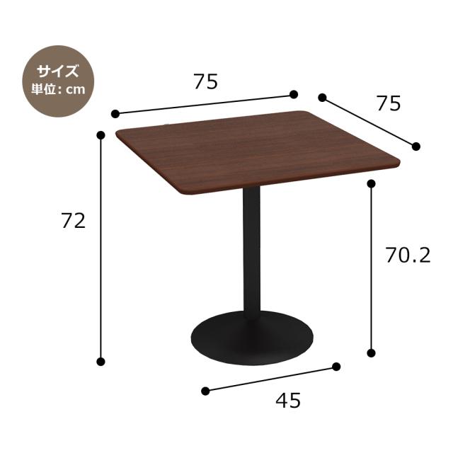 ctrr-75s-db_size.jpg カフェテーブル 75cm 角 ブラウン木目 スチール脚ブラック サイズ 寸法