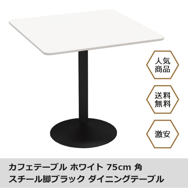 ctrr-75s-wh.jpg カフェテーブル ホワイト 75cm 角 スチール脚ブラック メイン画像