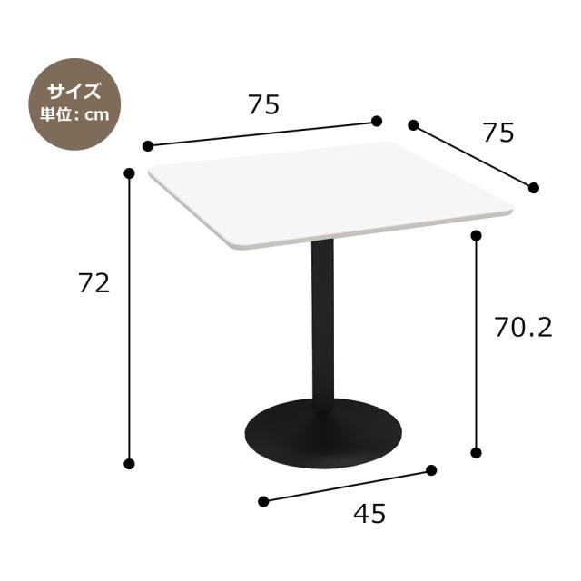 ctrr-75s-wh_size.jpg カフェテーブル 75cm 角 ホワイト スチール脚ブラック サイズ 寸法
