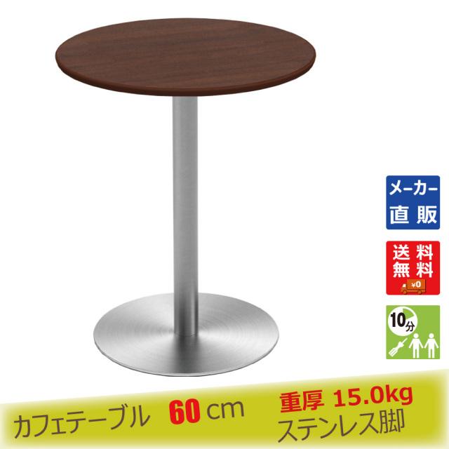 cttr-60r-db.jpg カフェテーブル ブラウン木目 75cm 丸 ステンレス丸脚 メイン画像