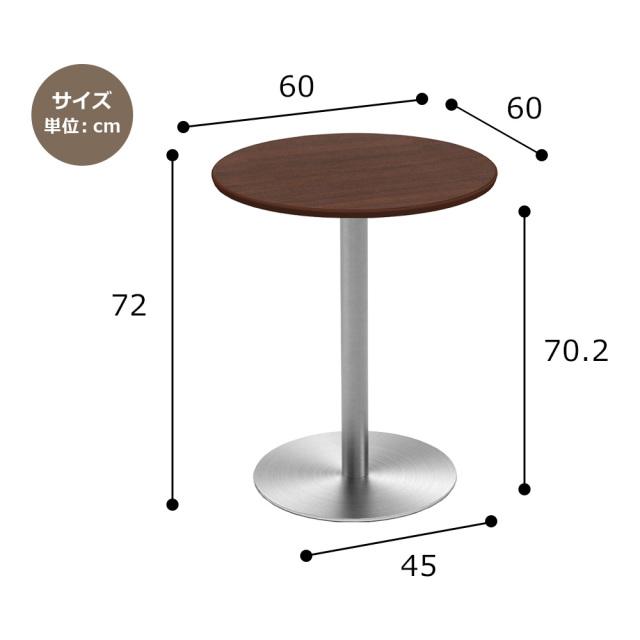 cttr-60r-db_size.jpg カフェテーブル ブラウン木目 60cm 丸 ステンレス丸脚 サイズ 寸法