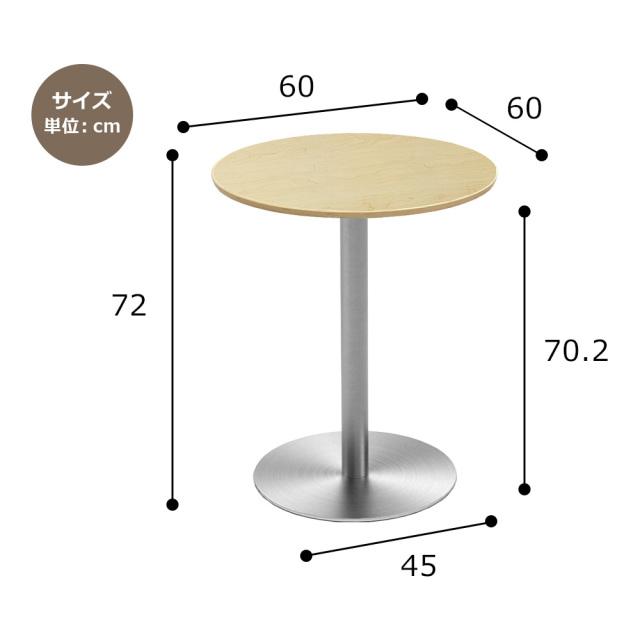 cttr-60r-na_size.jpg カフェテーブル ナチュラル木目 60cm 丸 ステンレス丸脚 サイズ 寸法