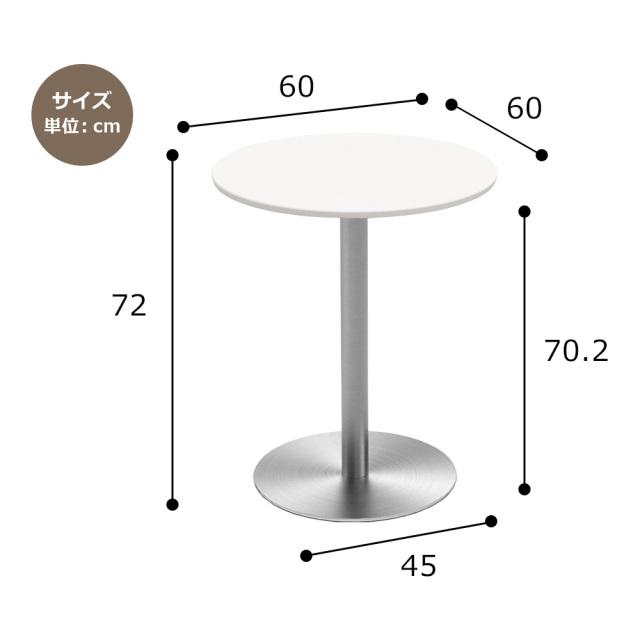 cttr-60r-wh_size.jpg カフェテーブル ホワイト 60cm 丸 ステンレス丸脚 サイズ 寸法