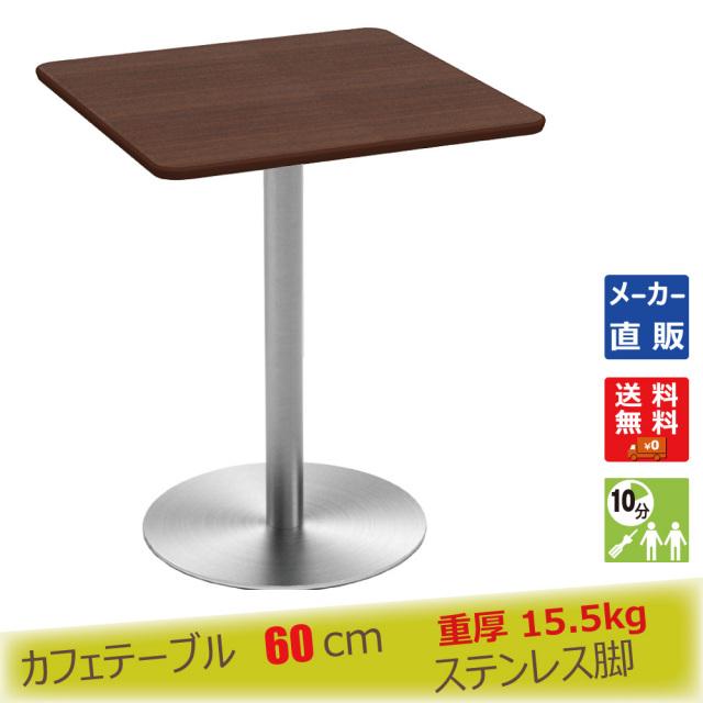 cttr-60s-db.jpg カフェテーブル ブラウン木目 60cm 角 ステンレス丸脚 メイン画像